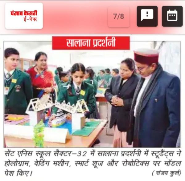 ANNUAL SCHOOL EXHIBITION  (1)
